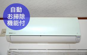 壁掛けエアコンクリーニング (家庭用)自動お掃除機能有り