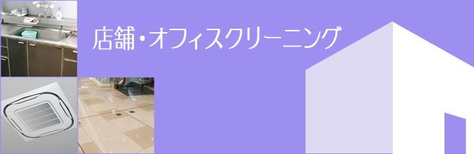 店舗・オフィスクリーニング 快適宣言